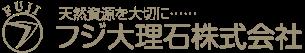 フジ大理石株式会社